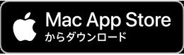 Mac App Storeからダウンロード