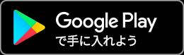 Google Playでのダウンロードはこちら