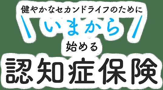 症 保険 明治 生命 安田 認知