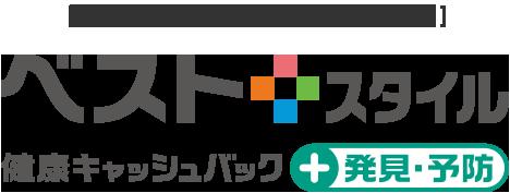 「明治安田生命「ベストスタイル」」の画像検索結果